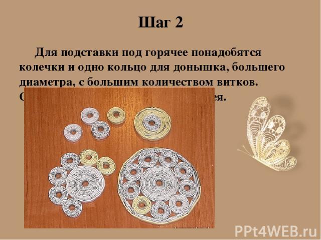 Шаг 2 Для подставки под горячее понадобятся колечки и одно кольцо для донышка, большего диаметра, с большим количеством витков. Соединить колечки с помощью клея.