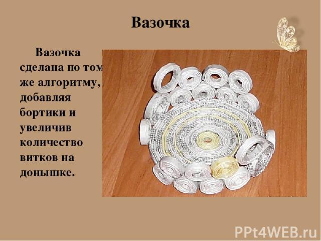 Вазочка Вазочка сделана по тому же алгоритму, добавляя бортики и увеличив количество витков на донышке.