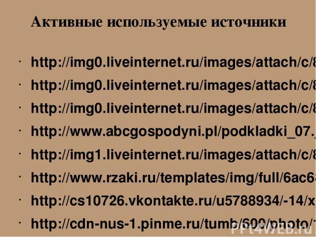 Активные используемые источники http://img0.liveinternet.ru/images/attach/c/8/102/306/102306294_Pletenie_iz_gazet_Podelki_iz_kolechek_i_tarelka_iz_trubochek__25_.jpg http://img0.liveinternet.ru/images/attach/c/8/102/306/102306300_Pletenie_iz_gazet_P…