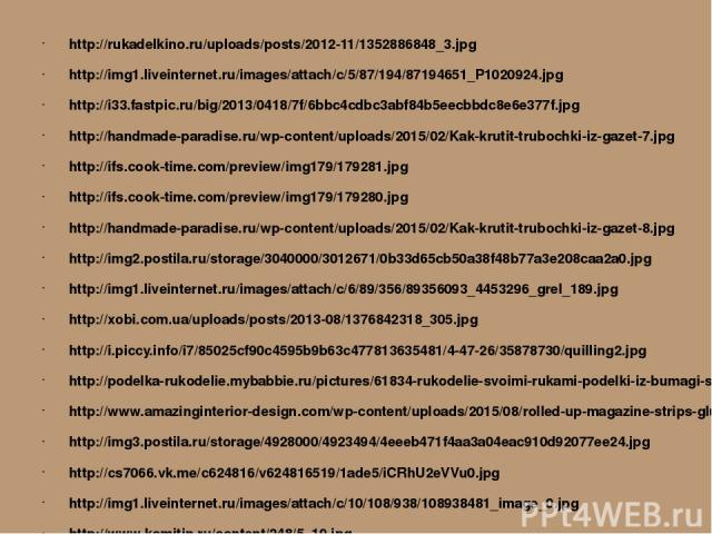 http://rukadelkino.ru/uploads/posts/2012-11/1352886848_3.jpg http://img1.liveinternet.ru/images/attach/c/5/87/194/87194651_P1020924.jpg http://i33.fastpic.ru/big/2013/0418/7f/6bbc4cdbc3abf84b5eecbbdc8e6e377f.jpg http://handmade-paradise.ru/wp-conten…