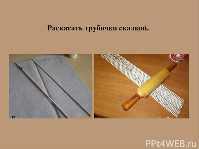 Раскатать трубочки скалкой.