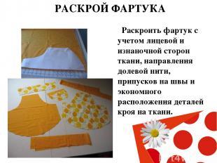 РАСКРОЙ ФАРТУКА Раскроить фартук с учетом лицевой и изнаночной сторон ткани, нап