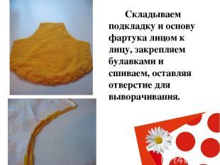 Складываем подкладку и основу фартука лицом к лицу, закрепляем булавками и сшива