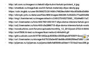 http://alt.com.ru/images/c/c/tekstil-dlja-kuhni-fartuki-polotent_4.jpg http://ot