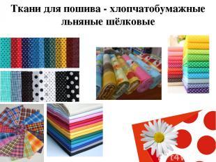 Ткани для пошива - хлопчатобумажные льняные шёлковые