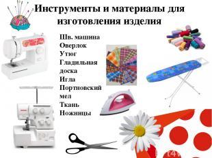 Инструменты и материалы для изготовления изделия Шв. машина Оверлок Утюг Гладиль