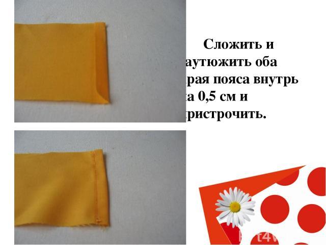 Сложить и заутюжить оба края пояса внутрь на 0,5 см и пристрочить.