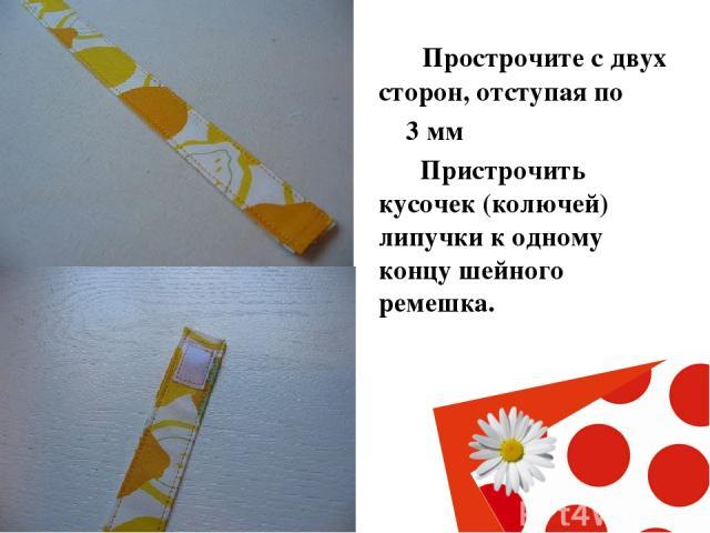 Прострочите с двух сторон, отступая по 3 мм Пристрочить кусочек (колючей) липучки к одному концу шейного ремешка.