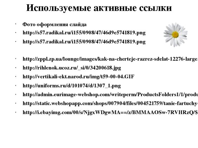 Используемые активные ссылки Фото оформления слайда http://s57.radikal.ru/i155/0908/47/46d9e5741819.png http://s57.radikal.ru/i155/0908/47/46d9e5741819.png http://zppl.zp.ua/lounge/images/kak-na-cherteje-razrez-sdelat-12276-large.jpg http://rihlenok…