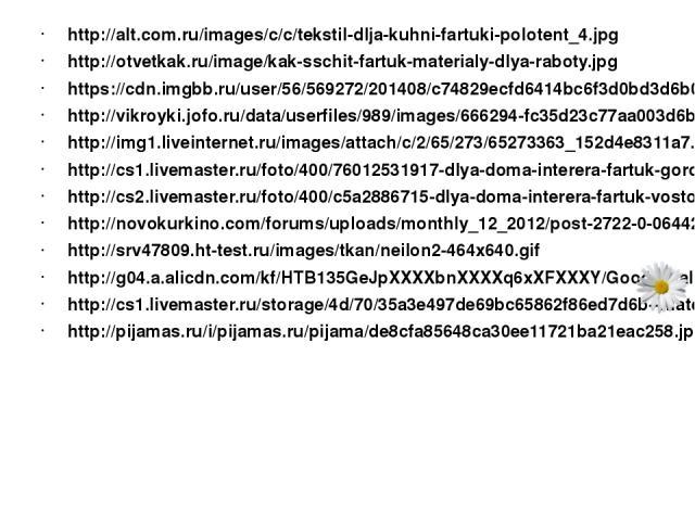 http://alt.com.ru/images/c/c/tekstil-dlja-kuhni-fartuki-polotent_4.jpg http://otvetkak.ru/image/kak-sschit-fartuk-materialy-dlya-raboty.jpg https://cdn.imgbb.ru/user/56/569272/201408/c74829ecfd6414bc6f3d0bd3d6b0480d.jpg http://vikroyki.jofo.ru/data/…