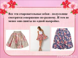 Все эти очаровательные юбки - полусолнце смотрятся совершенно по-разному. И тем