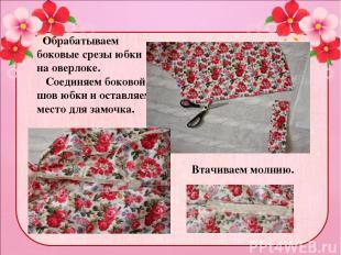 Обрабатываем боковые срезы юбки на оверлоке. Соединяем боковой шов юбки и оставл
