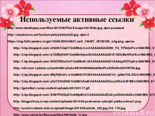 Используемые активные ссылки http://www.desktopas.com/files/2013/06/Pink-Escape-