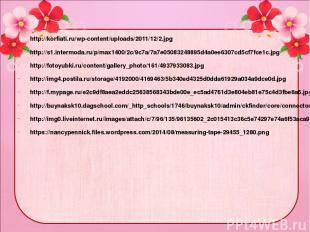 http://korfiati.ru/wp-content/uploads/2011/12/2.jpg http://s1.intermoda.ru/p/max