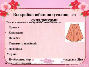 Выкройка юбки полусолнце со складочками Для построения выкройки понадобятся: Бум