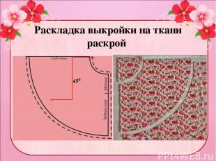 Раскладка выкройки на ткани раскрой 45 0