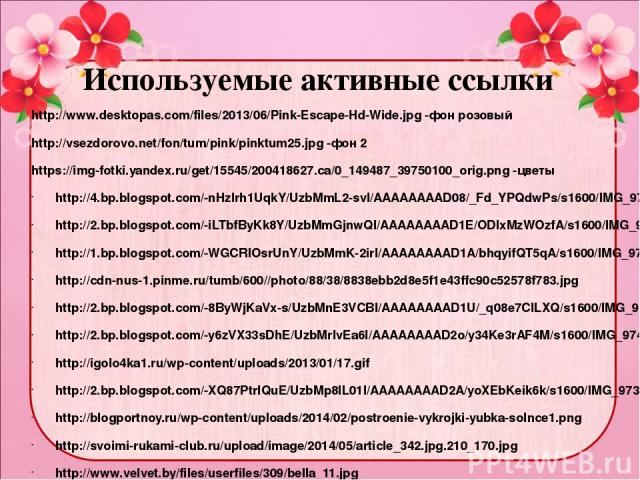 Используемые активные ссылки http://www.desktopas.com/files/2013/06/Pink-Escape-Hd-Wide.jpg -фон розовый http://vsezdorovo.net/fon/tum/pink/pinktum25.jpg -фон 2 https://img-fotki.yandex.ru/get/15545/200418627.ca/0_149487_39750100_orig.png -цветы htt…