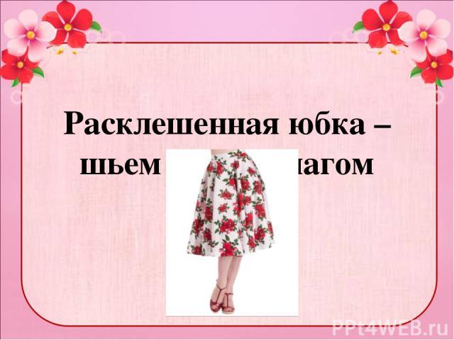 Расклешенная юбка – шьем шаг за шагом