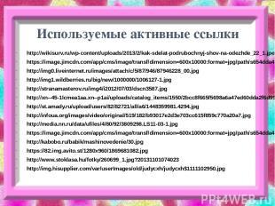 Используемые активные ссылки http://wikisurv.ru/wp-content/uploads/2013/2/kak-sd