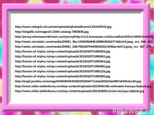 http://www.mikspb.ru/custom/uploads/photoalbums/131/full/519.jpg http://otigolki
