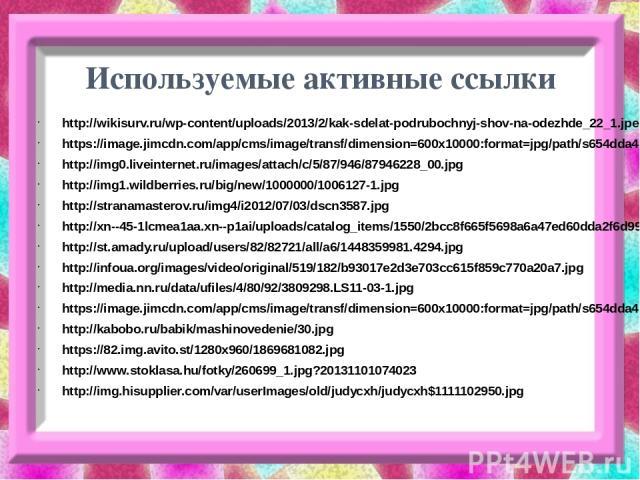 Используемые активные ссылки http://wikisurv.ru/wp-content/uploads/2013/2/kak-sdelat-podrubochnyj-shov-na-odezhde_22_1.jpeg https://image.jimcdn.com/app/cms/image/transf/dimension=600x10000:format=jpg/path/s654dda41c71d4c3b/image/i9ca1da6a1f0aaed3/v…