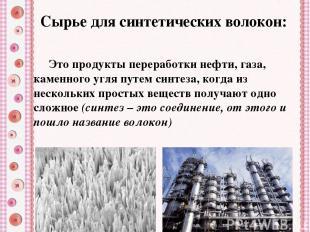 Сырье для синтетических волокон: Это продукты переработки нефти, газа, каменного