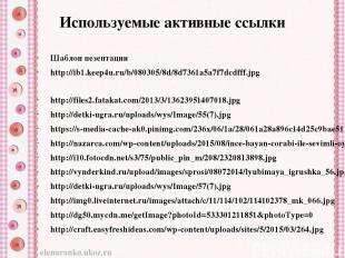 Используемые активные ссылки Шаблон пезентации http://ib1.keep4u.ru/b/080305/8d/