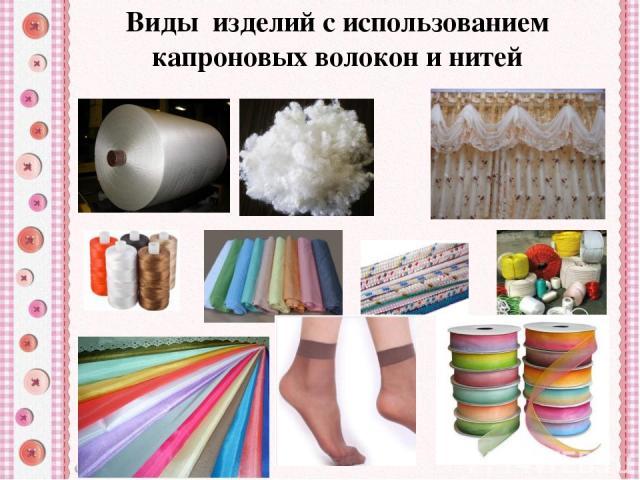 Виды изделий с использованием капроновых волокон и нитей