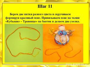 Шаг 11 Берем две нитки разного цвета и скручиваем формируя красивый пояс. Привяз