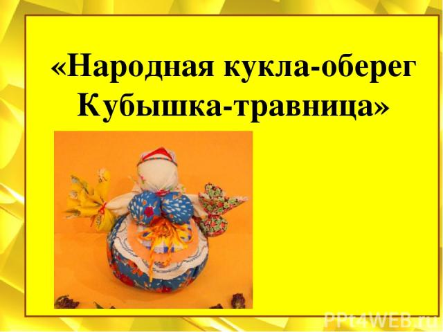 «Народная кукла-оберег Кубышка-травница»