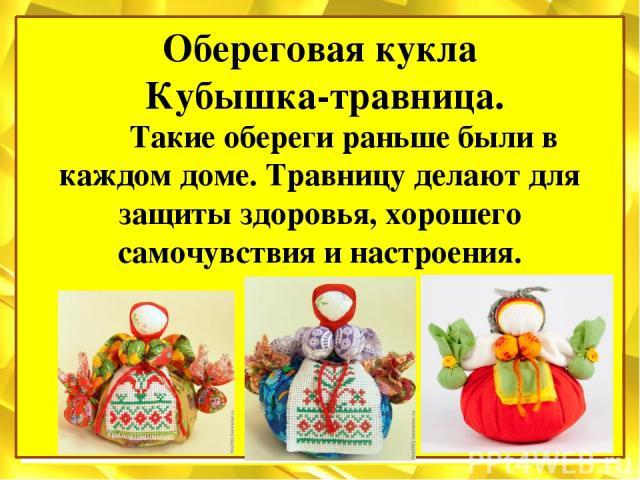 Обереговая кукла Кубышка-травница. Такие обереги раньше были в каждом доме. Травницу делают для защиты здоровья, хорошего самочувствия и настроения.