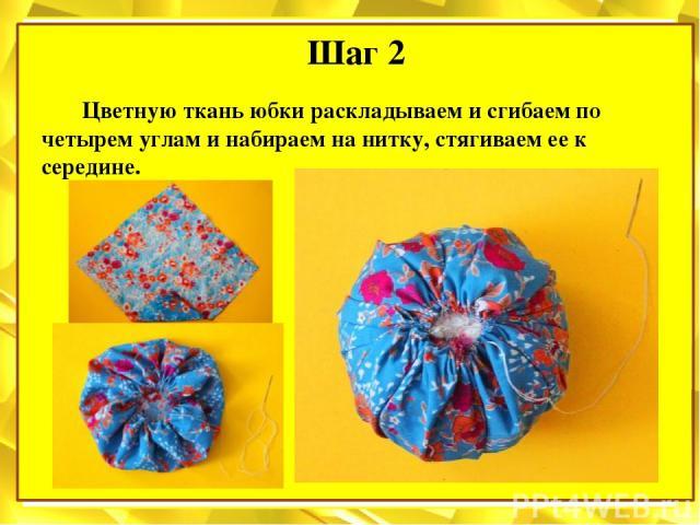 Шаг 2 Цветную ткань юбки раскладываем и сгибаем по четырем углам и набираем на нитку, стягиваем ее к середине.