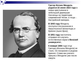 Грегор Иоганн Мендель родился 22 июня 1822 года в семье крестьянина в небольшой