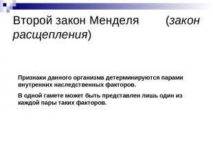 Второй закон Менделя (закон расщепления) Признаки данного организма детерминирую