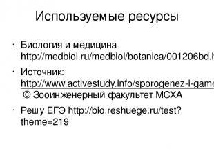 Используемые ресурсы Биология и медицина http://medbiol.ru/medbiol/botanica/0012