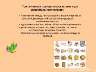 Три основных принципа составляют суть рационального питания: Равновесие между по