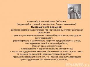 Александр Александрович Любищев (выдающийся ученый и мыслитель, биолог, математи