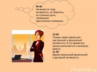 09-00 Начинается спад активности, не беритесь за сложные дела, требующие пристал