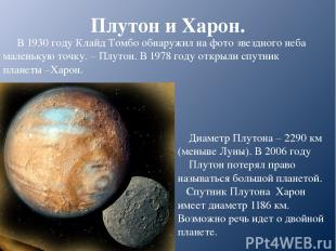 Плутон и Харон. В 1930 году Клайд Томбо обнаружил на фото звездного неба маленьк