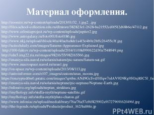 Материал оформления. http://zoomirr.ru/wp-content/uploads/2013/01/32_1.jpg2_.jpg