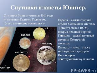 Спутники планеты Юпитер. Спутники были открыты в 1610 году итальянцем Галилео Га