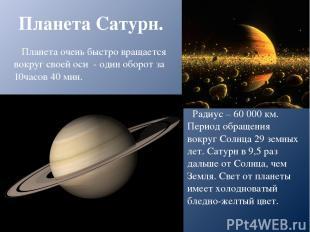 Планета Сатурн. Радиус – 60 000 км. Период обращения вокруг Солнца 29 земных лет
