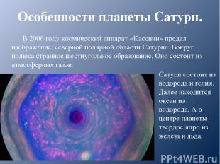 Особенности планеты Сатурн. В 2006 году космический аппарат «Кассини» предал изо