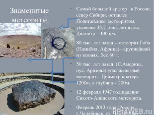 Знаменитые метеориты. Самый большой кратер в России, север Сибири, оставлен Попи