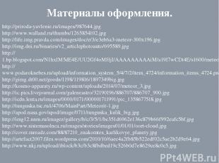http://priroda-yavlenie.ru/images/987644.jpg http://www.walland.ru/thumbs/126585