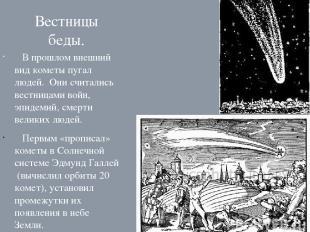 Вестницы беды. В прошлом внешний вид кометы пугал людей. Они считались вестницам