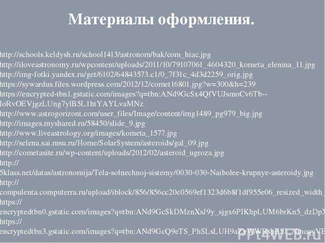 http://schools.keldysh.ru/school1413/astronom/bak/com_hiac.jpg http://iloveastronomy.ru/wpcontent/uploads/2011/10/79107061_4604320_kometa_elenina_11.jpg http://img-fotki.yandex.ru/get/6102/64843573.c1/0_7f31c_4d3d2259_orig.jpg https://sywardus.files…