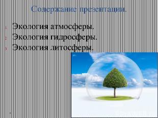 Содержание презентации. Экология атмосферы. Экология гидросферы. Экология литосф
