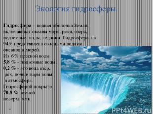 Экология гидросферы. Гидросфера – водная оболочка Земли, включающая океаны моря,