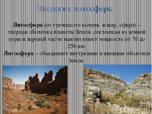 Экология литосферы. Литосфера (от греческого камень и шар, сфера) – твердая обол